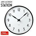 アルネヤコブセン 時計 ステーション 29cm Wall Clock Station 290mm 43643 | アルネ ヤコブセン クロック ウォールク…