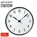 アルネヤコブセン 時計 ウォールクロック ステーション 21cm Wall Clock Station 210mm 43633