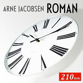 【クーポン利用で10%OFF】アルネヤコブセン 時計 ローマン 21cm Wall Clock Roman 210mm 43632