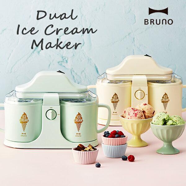 【ポイント最大21倍】ブルーノ デュアルアイスクリームメーカー BOE032[bruno アイスメーカー アイスクリームマシーン 2カップ シャーベット フローズンメーカー デザート]【送料無料】