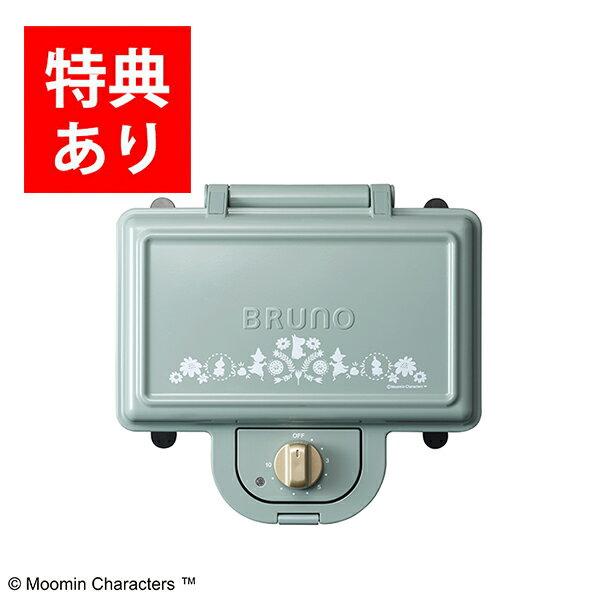 【もれなく特典】ブルーノ ムーミン ホットサンドメーカー ダブル BOE051-BGR プレスサンドメーカー ホットプレート 調理器具 moomin ギフト BRUNO 2枚焼き