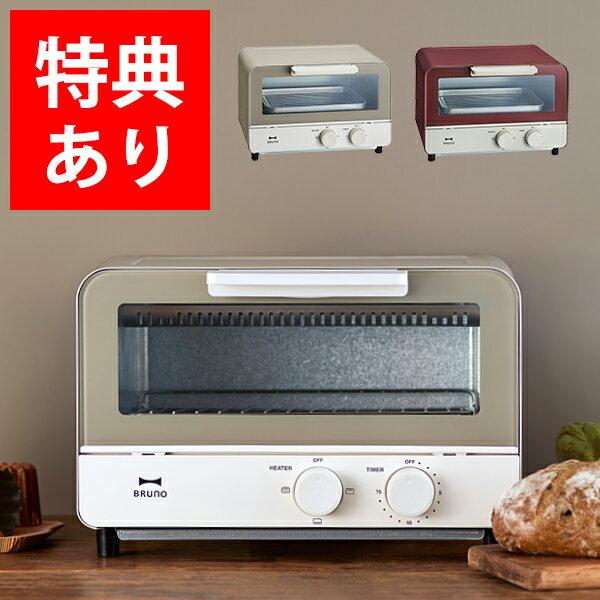 【もれなく特典】ブルーノ オーブントースター BOE052 オーブン トースター パン 食パン 2枚 1000W 小型 コンパクト 朝食 一人暮らし レッド グレー キッチン家電 新生活 おしゃれ BRUNO (送料無料)