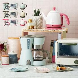ブルーノ My Littleシリーズ 春の家電3点セット ミニポット 4カップコーヒーメーカー ミニトースター BRUNO BOE046 BOE045 BOE049 マイリトル コンパクト キッチン家電 ベージュ ピンク グリーン