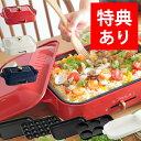 【もれなく特典】ブルーノ コンパクトホットプレート コンプリートセット(本体+セラミックコート鍋+たこ焼きプレー…