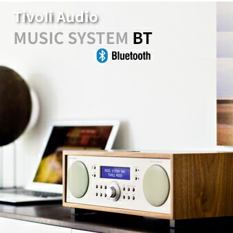 tivoli audio Music System BT (チボリ オーディオ ミュージックシステム ブルートゥース搭載) [ ラジオ テーブルラジオ ステレオ スピーカー ワイドFM対応]