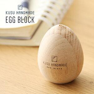 クスハンドメイド(KUSU HANDMADE) エッグブロック / カンフル 樟脳 しょうのう 衣替え クスノキ 楠 アロマ 香り 芳香剤 におい ニオイ 玄関 トイレ 部屋