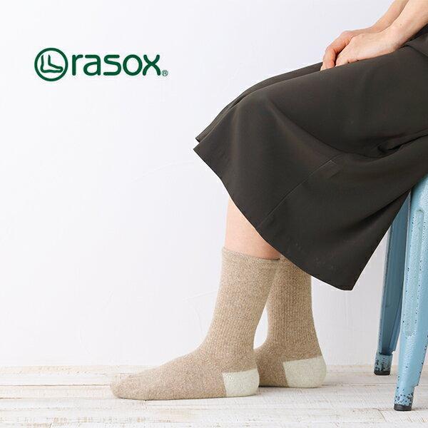 【SALE 20%OFF】【24時間限定!最大10%OFFクーポン配布中!】ラソックス ベーシックウール(BA132CR01) rasox [ラソックス レディース rasox ウール ソックス 靴下 L字] 2018ss