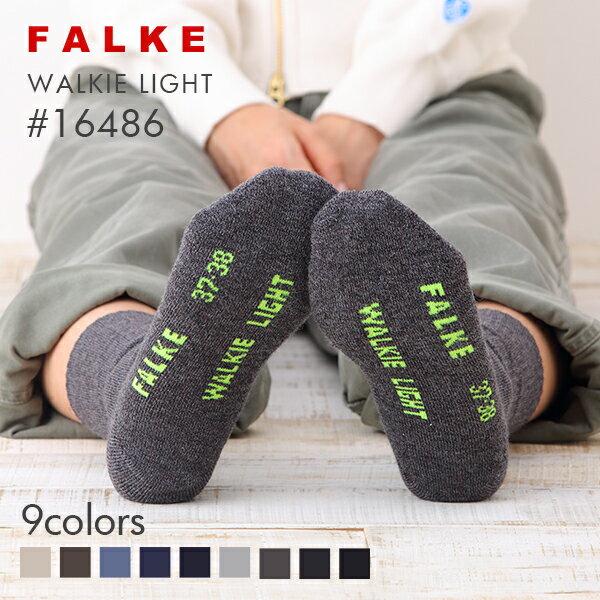 【2017秋冬】ファルケ ウォーキー ライト FALKE WALKIE Light #16486 [walkie レディース ソックス 裏起毛 靴下 冷えとり靴下 冷え取り あったか靴下 あったかグッズ あたたか 2017AW]