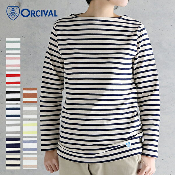【2019春夏】オーシバル / オーチバル ORCIVAL コットンロード フレンチバスクシャツ ボーダー #B211 カットソー レディース 定番 2019SS【一部予約】