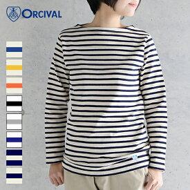 【2020春夏】オーシバル / オーチバル ORCIVAL コットンロード フレンチバスクシャツ ボーダー #B211 カットソー レディース 定番 2020SS
