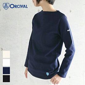 【2021春夏】オーシバル / オーチバル ORCIVAL コットンロード フレンチバスクシャツ ソリッド(無地) #B211 soild カットソー レディース 定番 2021SS【予約販売:3月中旬発送】
