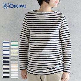 【2021春夏】オーシバル / オーチバル ORCIVAL コットンロード フレンチバスクシャツ ボーダー #B211 カットソー レディース 定番 2021SS【予約販売:3月中旬発送】