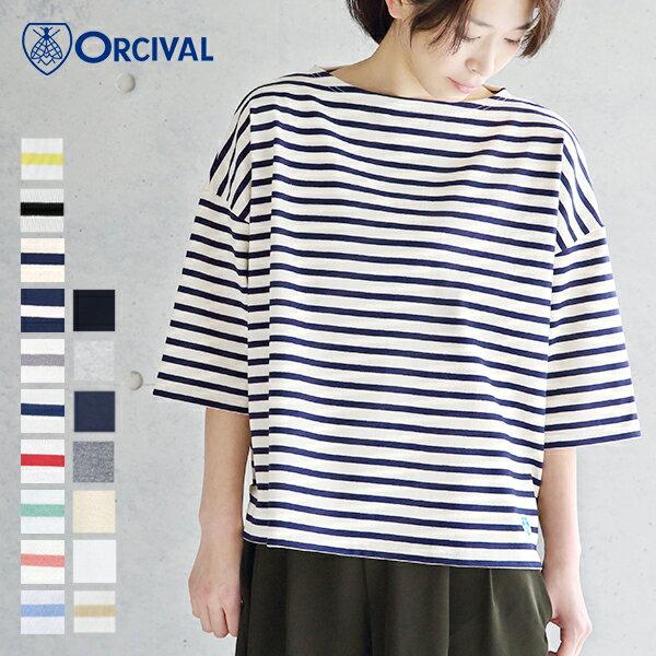 ORCIVAL (オーシバル/オーチバル) コットンロード ドロップショルダー Tシャツ #B429 2018SS 5分袖 ボーダー 無地 カットソー レディース