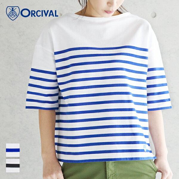 ORCIVAL (オーシバル/オーチバル) ラッセル ドロップショルダー ボーダー バスクシャツ #6814 5分袖 カットソー ボートネック コットン 綿 半袖 レディース 2018SS