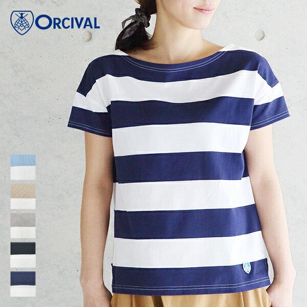 ORCIVAL (オーシバル/オーチバル) 40/2 STRIPE 半袖カットソー (6.5×6.5 stripe) #RC-6829 ボートネック コットン 綿 レディース 2018SS
