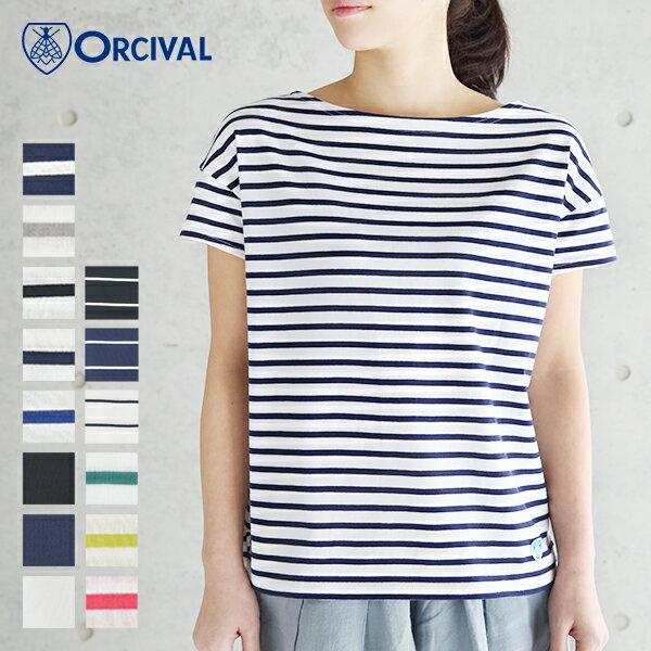 ORCIVAL (オーシバル/オーチバル) 40/2 STRIPE 半袖カットソー (solid/regular stripe/pin stripe) #RC-6829 ボートネック コットン 綿 レディース 2018SS