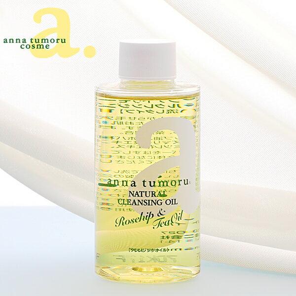 アンナトゥモール ナチュラルクレンジングオイル 詰め替えボトル(ポンプ差し替え用) 150ml 洗い流しタイプ