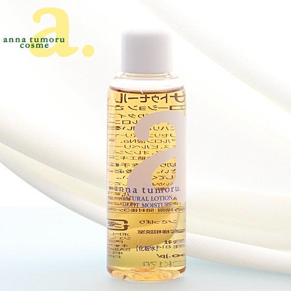 【クーポン利用で10%OFF】アンナトゥモール ナチュラルローション さっぱりタイプ 120ml 化粧水