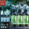 Three perfect portion outdoor body spray extra / peppermint 125 ml ● set PERFECT POTION [perfect portion body spray peppermint oil Mentha Oil body spray] available