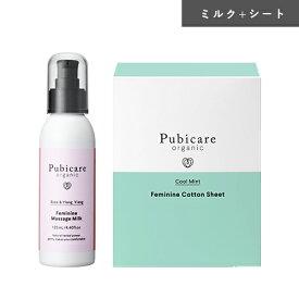 【シート+ミルクセット】ピュビケア オーガニック (Pubicare Organic) シート + ミルク セット[オーガニック]