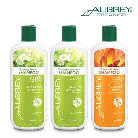 オーブリーオーガニクス シャンプー 325ml GPB/カモマイル/ハニーサックル aubrey organics shampoo オーブリー オーガニック ナチュラル 自然派化粧品 ノンシリコン ヘアケア ヘア スカルプケア 頭皮ケア アミノ酸