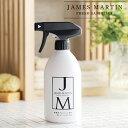 ジェームズマーティン フレッシュサニタイザー 500ml スプレーボトル[james martin 除菌 抗菌 消臭 アルコール ジェー…