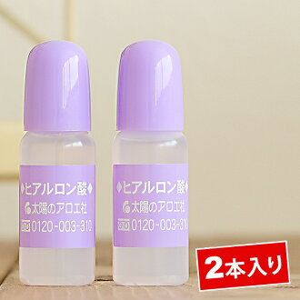 10 ml of two solar aloe company hyaluronic acid set hyaluronic acid undiluted solution / hyaluronic acid / no coloration / no fragrance fs3gm