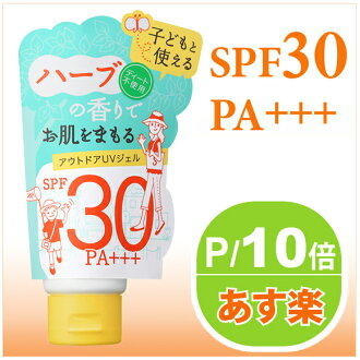 Ultraviolet radiation forecast for outdoor UV gel SPF30 (3445) Ishizawa Institute [gentle sunscreen sunburn prevention UV measures UV care UV cut UV measures UV cut gel gel aroma DEET insect outdoors] 10P19Jun15