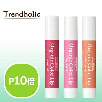Trend holik organic color lip (pink red orange )3.8g Ishizawa Research Institute [trend holic trend holik red color lip balm moisturizer moisturizing organic natural]