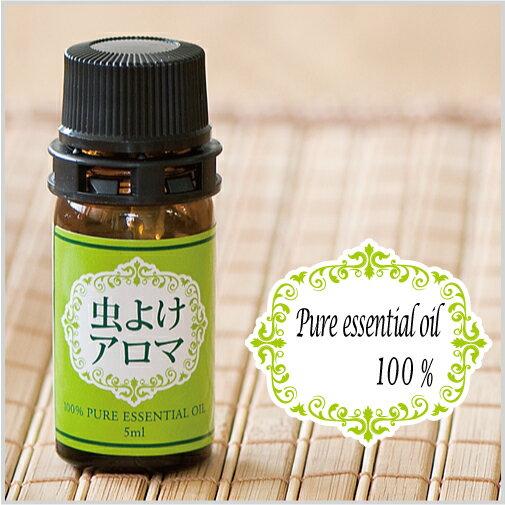 虫よけアロマ 5ml 日本製 [100%天然成分 室内 芳香剤 アロマ 【エッセンシャルオイル】