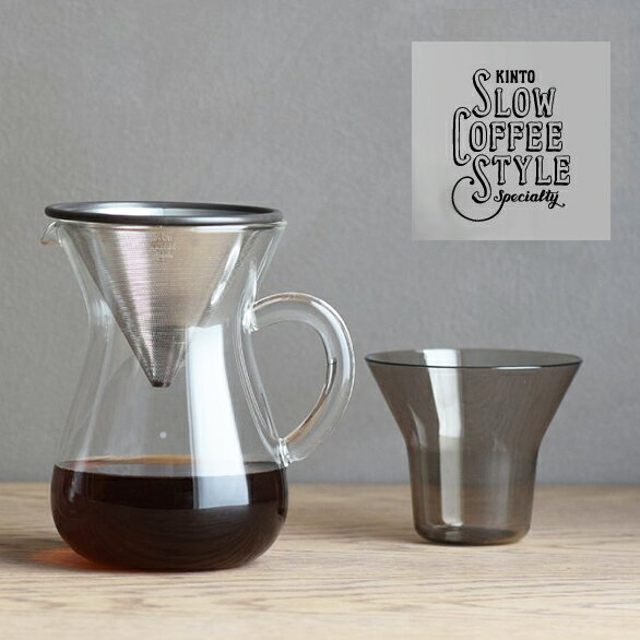 キントー コーヒーカラフェセット 300ml ステンレス (SCS-02-CC-ST) [コーヒー/珈琲/おうちカフェ/ハンドドリップ/KINTO ] 2杯用