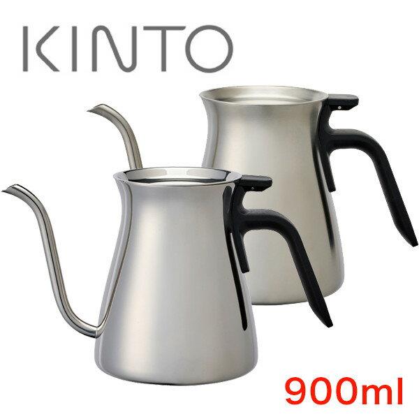 KINTO(キントー)プアオーバーケトル 900ml(POUR OVER KETTLE) [コーヒー/ケトル/おうちカフェ/ハンドドリップ/KINTO/ミラー/マット]