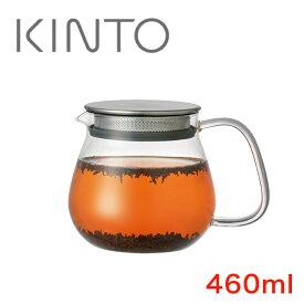 KINTO(キントー) ティーポット UNITEA 460ml /ワンタッチティーポット /KINTO/8335 | おしゃれ 耐熱ガラス ガラス ストレーナー 茶こし付き 茶こしつき シンプル かわいい 紅茶 耐熱ティーポット ポット 茶こし 耐熱ポット 紅茶ポット お茶ポット