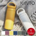 キントー デイオフタンブラー 500ml KINTO DAY OFF TUMBLER【送料無料】 | タンブラー 水筒 トラベルタンブラー ボト…