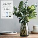 KINTO(キントー) フラワーベース AQUA CULTURE VASE L ガラス 花瓶 水耕栽培 水栽培 ポット おしゃれ 大きい 花器 …