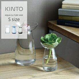 KINTO(キントー) フラワーベース AQUA CULTURE VASE S ガラス 花瓶 水耕栽培 水栽培 ポット おしゃれ 花器 アクアカルチャーベース|ガーデニング シンプル 丸 花びん かびん 球根 多肉植物 サボテン
