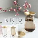 KINTO(キントー) フラワーベース LUNA ベース 80×130mm / 360ml │ 一輪挿し 花瓶 ナチュラル シンプル おしゃれ …