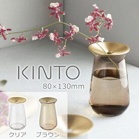 KINTO(キントー) フラワーベース LUNA ベース 80×130mm / 360ml │ 一輪挿し 花瓶 ナチュラル シンプル おしゃれ 花器 ギフト インテリア ソーダガラス ガラス