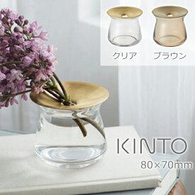 KINTO(キントー) フラワーベース LUNA ベース 80×70mm / 170ml │ 一輪挿し 花瓶 ナチュラル シンプル おしゃれ 花器 フラワーベース ギフト インテリア ソーダガラス ガラス