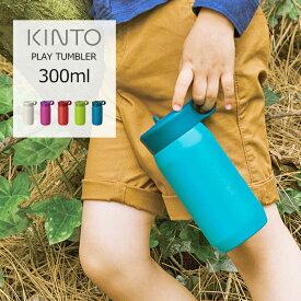 KINTO(キントー) プレイタンブラー 300ml PLAY TUMBLER タンブラー 水筒 ボトル マイボトル ステンレスボトル ステンレスタンブラー アウトドア おしゃれ 保冷 キッズ 子供