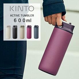 KINTO (キントー) アクティブタンブラー 600ml | 水筒 スポーツ アクティブ 運動 ボトル マイボトル ステンレスボトル ステンレスタンブラー アウトドア おしゃれ 保冷 ACTIVE TUMBLER タンブラー 軽量 真空二重構造 シンプル