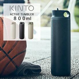 KINTO (キントー) アクティブタンブラー 800ml | 水筒 スポーツ アクティブ 運動 ボトル マイボトル ステンレスボトル ステンレスタンブラー アウトドア おしゃれ 保冷 ACTIVE TUMBLER タンブラー 軽量 真空二重構造 シンプル