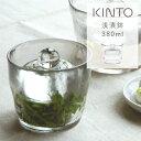 KINTO(キントー) 浅漬鉢 380ml / 漬物鉢 漬物 浅漬 浅漬け 自家製 おしゃれ ガラス 透明 重石 ミニサイズ 小さい 食…