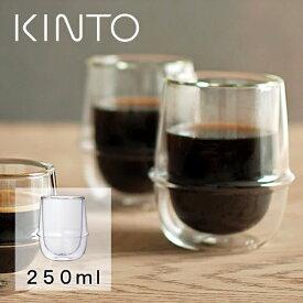 KINTO(キントー) KRONOS ダブルウォール コーヒーカップ 250ml | グラス 保温 保冷 クリアグラス 透明 クリア 二重構造 コーヒー 紅茶 耐熱 耐熱ガラス 食洗機 電子レンジ おしゃれ ギフト 祝い お酒 二層 カップ
