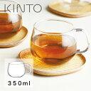 KINTO(キントー) UNITEA カップ S グラス 350ml | グラス コーヒーカップ クリアグラス 透明 クリア コーヒー 紅茶 …