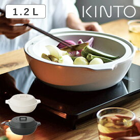KINTO(キントー) KAKOMI IH土鍋 1.2L   1〜2人前 ホワイト ブラック IH 直火 寄せ鍋 鍋 土鍋 スープ 煮込み 炊き込み 蒸し鍋 シンプル すのこ セット ナベ オーブン 電子レンジ 食洗機 ギフト カコミ