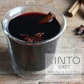 キントー (KINTO) ダブルウォール ロックグラス 250ml ロック 耐熱 耐熱ガラス グラス 保湿 保冷透明 クリア 二重構造 コーヒー 紅茶 食洗機 おしゃれ ギフト 祝い お酒 二層 コップ KINTO シンプル 梅酒 日本酒