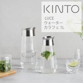 キントー (KINTO) LUCE ウォーターカラフェ 1L 水差し ピッチャー シンプル おしゃれ 水 お茶 KINTO カラフェ ルーチェ