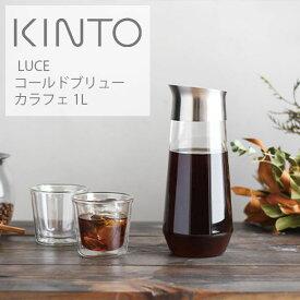 キントー (KINTO) LUCE コールドブリューカラフェ 1L 水差し ピッチャー シンプル おしゃれ 水 お茶 KINTO カラフェ コーヒー アイスティー ルーチェ