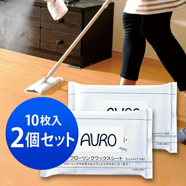 【24時間限定!最大10%OFFクーポン配布中!】AURO アウロ フローリングワックスシート 10枚入 2個セット